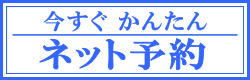 亀戸駅のすぎさき歯科医院/歯医者の予約はEPARK歯科へ